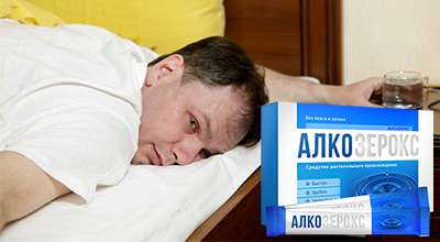 Алкозерокс от алкоголизма